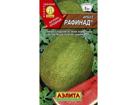 Арбуз Рафинад (А2) | Семена